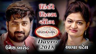 Muakan Dayro 2018 Alpa Patel Umesh Barot Hindi Song Radhika Films Surt