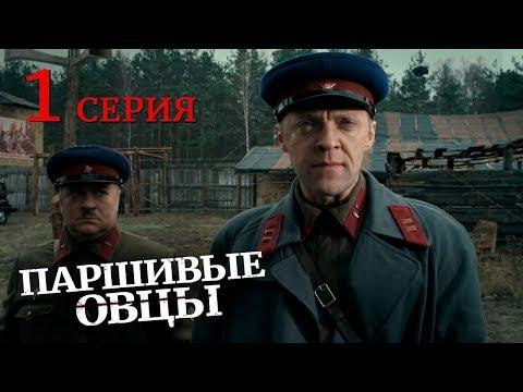 Паршивые овцы. Серия 1. Black Sheep. Episode 1. (With English Subtitles).