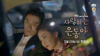 Trailer My Love Eun Dong 3