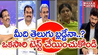 Benefits And Non-Benefits With Special Status: BJP Sridhar Reddy | #PrimeTimeWithMurthy