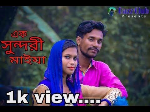 Bengoli new song (Ek sundori maiya amar Mon nilo kariya) Dazz Gour & priya