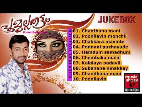 Saleem Kodathoor Mappila Songs - Poomullathattam - Audio Jukebox...