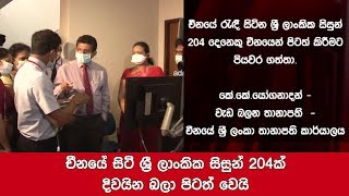 Over 200 Sri Lankan students departed from China - Embassy