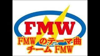 FMW テーマ曲 チームFMW プロレス