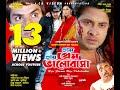 Hay Prem Hay Valobasha Shakib Khan Apu Biswas Bangla New Movie 2017 CD Vision mp3