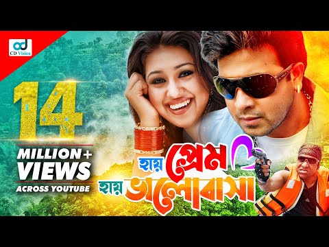 Hay Prem Hay Valobasha 2016 | HD Bangla Movie | Shakib | Apu Bishwas | Misha | CD Vision