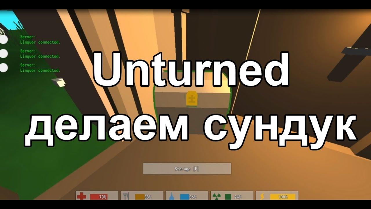 Как сделать сундук в unturned смотреть