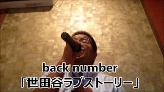 back number 「世田谷ラブストーリー」歌ってみた!