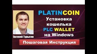 PlatinCoin Платинкоин - Установка кошелька PLC WALLET на Windows. Пошаговая инструкция