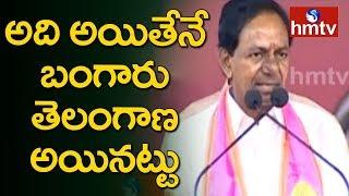 KCR Speech at Praja Ashirvada Sabha   Yellareddy   Telangana Elections 2018   hmtv