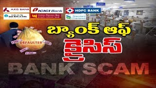 Cash Crisis in Banks || How Bankers Have Grabbed Our Money..? || Story Board Full Video