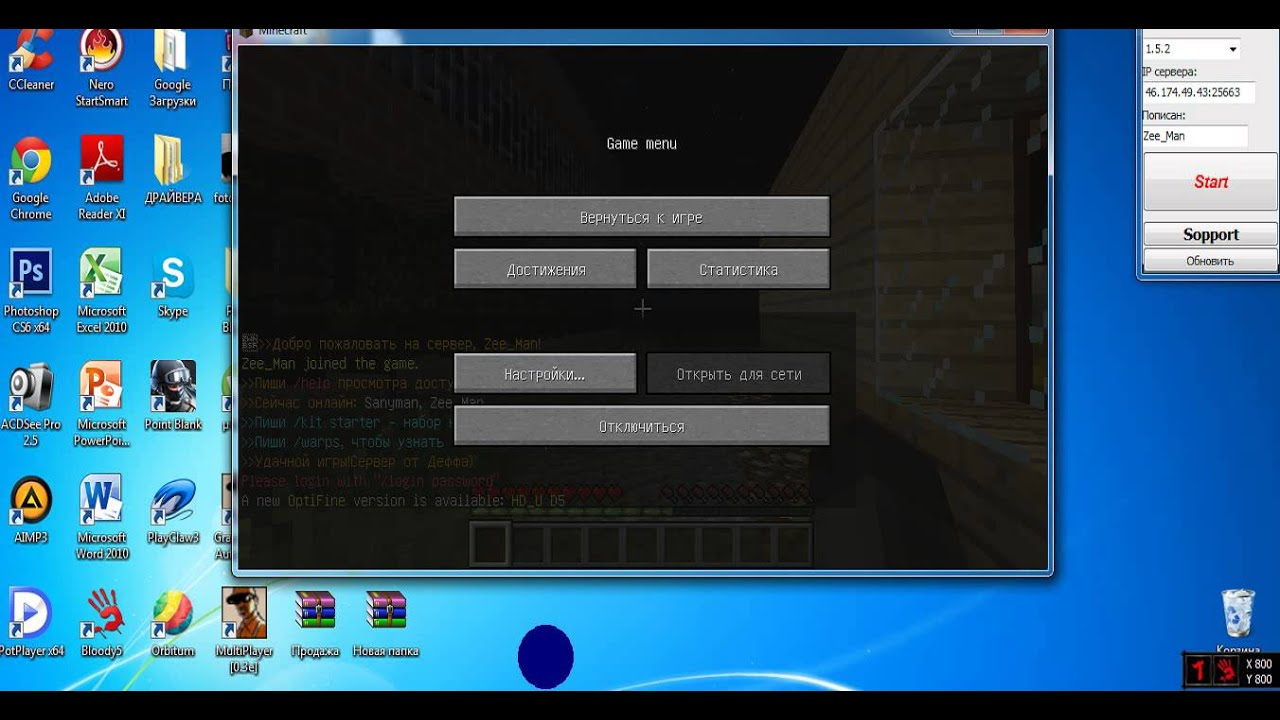 Сервера версии Minecraft 1.5.2 - Мониторинг серверов ...