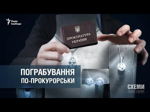 Пограбування по-прокурорськи || Анастасія Іванцова («СХЕМИ»)