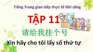 Tiếng Trung giao tiếp thực tế đời sống - Tập 11 -Chủ đề đi khám bệnh - Xin hãy cho tôi lấy số thứ tự