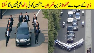 Play this video Dunya Ke Sab Se Mehfooz Tareen Leaders  Most Protected Presidents in the World