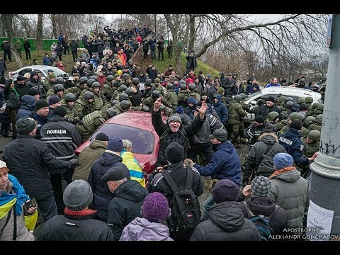 Арест Саакашвили - Столкновения силовиков с активистами в центре Киева 05.12.2017