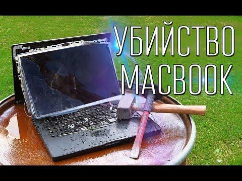 Убийство Macbook