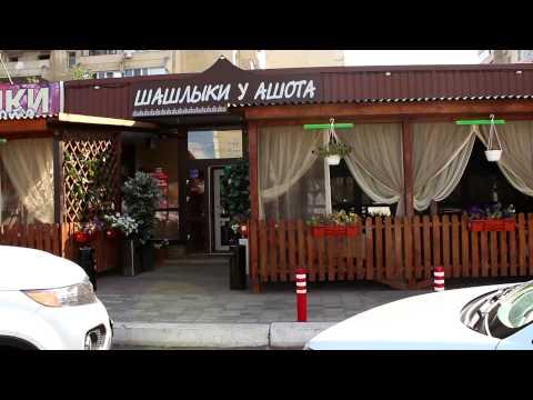 "Кафе ""У Ашота"" Кавказско-Армянская кухня"