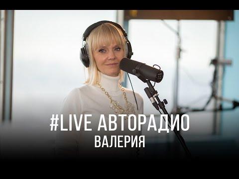 Живой концерт Валерии (#LIVE Авторадио)