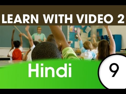 Learn Hindi with Pictures and Video - Hindi Expressions and Words for the Classroom 2
