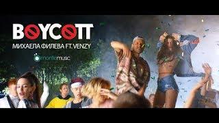 Михаела Филева feat. VenZy - Бойкот