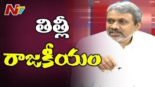 Debate on TDP, YCP reaction about Pawan's Comments at Janasena Kavathu | NTV Live Show | Part 1