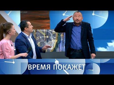 Корабли в Азовском море. Время покажет. Выпуск от 24.09.2018