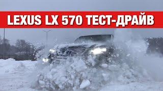 Lexus LX 570 Тест Драйв и Обзор 2018