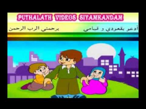 Ramadan Song For Kids video