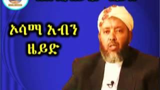 ኦሳማ እብን ዜይድ  | Sheikh Ibrahim Siraj
