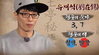 Trailer Running Man Eng Sub