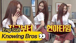 [패왕] 지금부터 현아(Hyuna)타임♡ 하이힐 신고 '버블 팝' 댄스(!) 아는 형님(Knowing bros) 92회