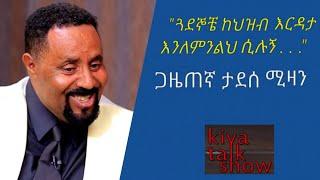 Kiya Show With Tadesse Mizan