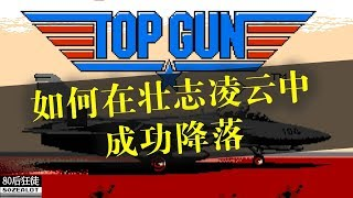 How to make successful Landing and Air Refueling in TOP GUN (FC/NES)