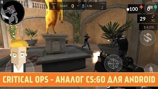 CRITICAL OPS - АНАЛОГ CS:GO ДЛЯ ANDROID