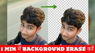 Photo ko perfectly kaise cut kare||Cut Tool||shubham creation||picsart editing tutorial