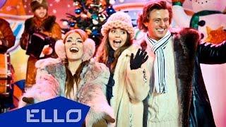 Анастасия Стоцкая ft. Крупник - Елка елка
