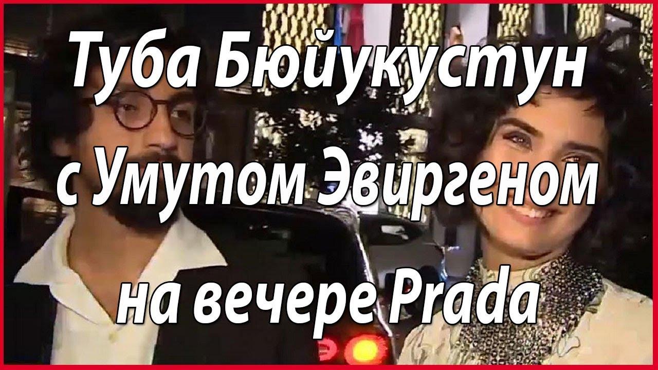 Туба Бюйукустун с Умутом Эвиргеном вышли в свет #звезды турецкого кино
