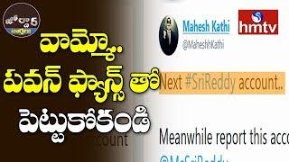వామ్మో.. పవన్ ఫ్యాన్స్ తో పెట్టుకోకండి | Kathi Mahesh Account Hacked | Jordar News | hmtv