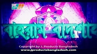 Bangla movie, baharam badsha