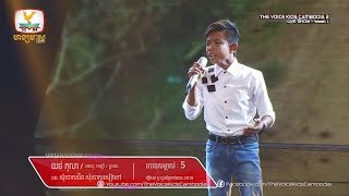 យន់ តុលា - សុំទោសប៉ិចសុំទោសសៀវភៅ (Live Show Week 1   The Voice Kids Cambodia Season 2)