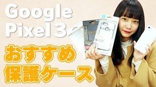 【Google Pixel 3 / 3XL】おすすめの保護ケースを3種類ご紹介!!