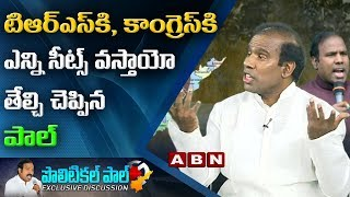 KA Paul Predictions on TRS and Congress in Telangana Elections 2018