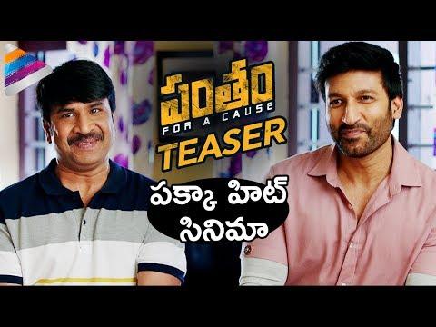 Pantham Movie Teaser | Gopichand | Mehreen | Gopi Sundar | #PanthamTeaser | Telugu FilmNagar