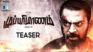Mupparimanam Teaser HD | Shanthnu Bhagyaraj , Shrusti Dange, Adhiroopan,GV Prakash Kumar