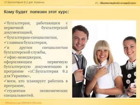 Бесплатный обучающий курс для начинающих «1С:Бухгалтерия 8.2 для Украины»