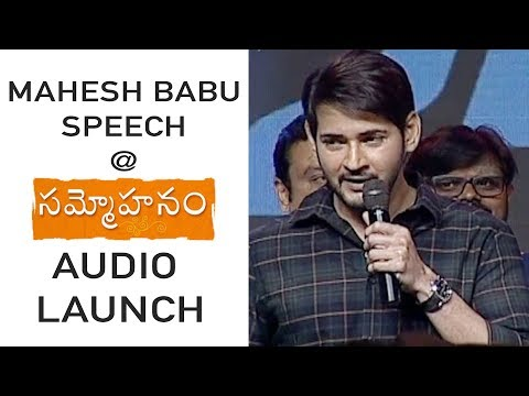 Mahesh Babu Extraordinary Speech at Sammohanam Movie Pre Release Event | Sudheer Babu, Aditi Rao