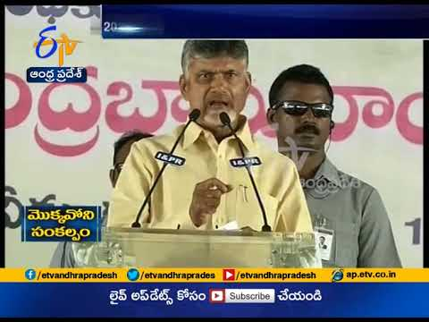 CM Chandrababu decided to develop more greenery Across The state