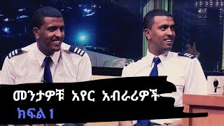 Seifu on EBS : Interview With The Twin Pilots Part 1