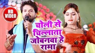 HD VIDEO Khesari Lal Yadav का 2018 का देसी खाटी चइता गीत चोली से चिल्लाता जोबनवा हे रामा